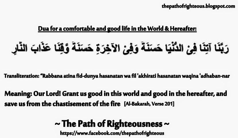 Dua/Supplication for a comfortable and good life in the