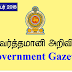 Government Official Gazette - 2018.09.28