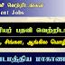 ஆசிரியர் பதவி வெற்றிடங்கள் - வடமத்திய மாகாணம் (Teacher Vacancies - NCP)