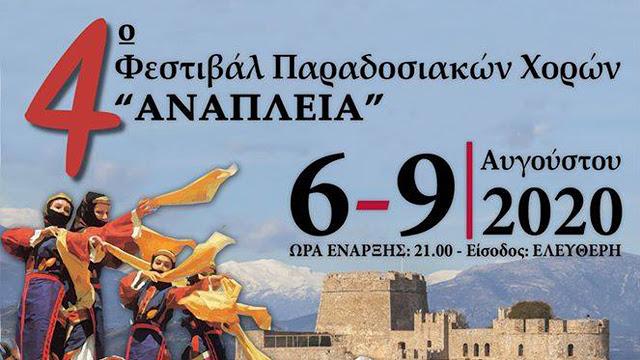 Φεστιβάλ Παραδοσιακών Χορών «ΑΝΑΠΛΕΙΑ» για 4η χρονιά από τον Δήμο Ναυπλιέων
