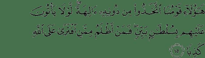 Surat Al Kahfi Ayat 15