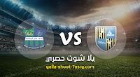 نتيجة مباراة المقاولون العرب ومصر المقاصة اليوم الاحد  بتاريخ 05-01-2020 الدوري المصري