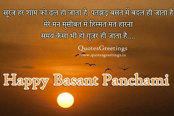happy basant panchami inspiring whatsapp status in hindi