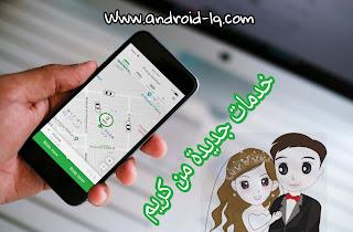 تعرف على الخدمات الجديدة في تطبيق كريم حجز السيارات في الشرق الأوسط 2018
