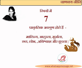 chankya-neeti-quotes-in-hindi-image-19