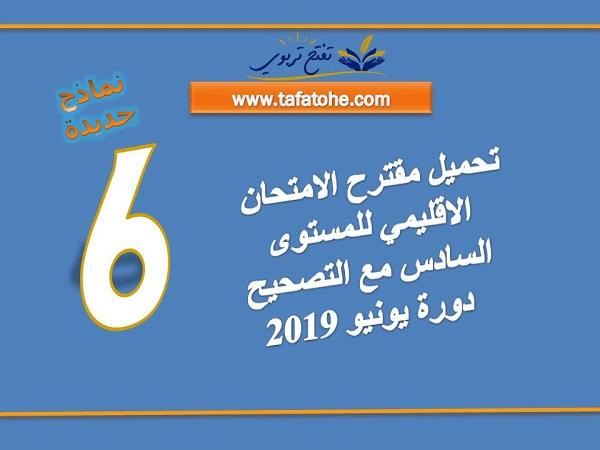 تحميل مقترح الامتحان الاقليمي للمستوى السادس مع التصحيح دورة يونيو 2019