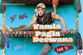 'ইয়ামলা পাগলা দিওয়ানা ফির সে' বাজেট, হিট/ফ্লপ ও বক্স অফিস!