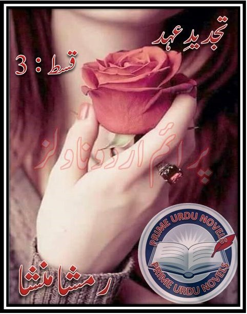 Free online reading Tajdeed e Ehad Episode 3 novel by Ramsha Mansha