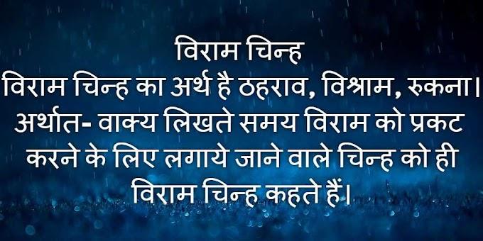 विराम चिन्ह - परिभाषा, प्रकार, उदाहरण और उनका प्रयोग - Hindi