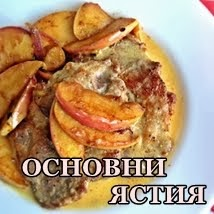 Основни Ястия / Main Dishes
