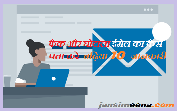 Fake Or Scam Emails Ko Kaise Pata Kare Top 10 Tips
