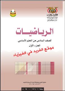 تحميل كتاب الرياضيات للصف السادس من التعليم الاساسي pdf اليمن الجزء الأول