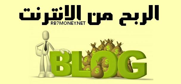 الربح من الأنترنت عن طريق موقع او مدونة