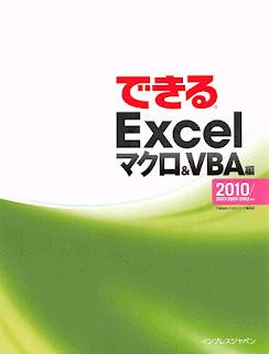 5 できる Excel マクロ&VBA [Dekiru Excel Macro & VBA]