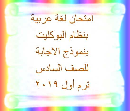أول امتحان لغة عربية بنظام البوكليت بنموذج الاجابة للصف السادس  ترم أول 2019