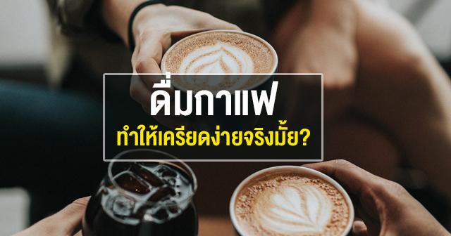 ดื่มการแฟเครียดจริงมั้ย และ อาจส่งผลให้วิตกกังวลและเครียดง่ายขึ้นหรือ