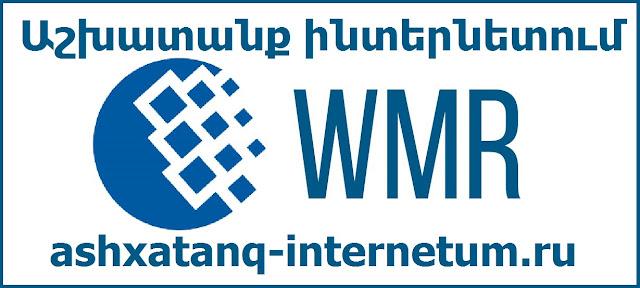 Աշխատանք-ինտերնետում-առանց-ներդրումների-Ստուգված-կայքեր-համացանցում-գումար-վաստակելու-համար
