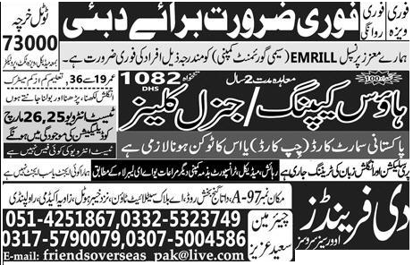 Jobs In Dubai Emrill Company 2019