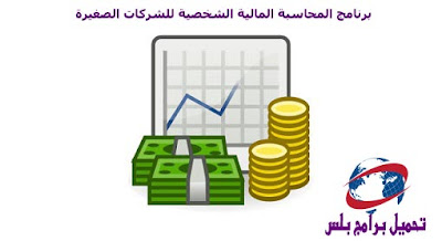 برنامج المحاسبة المالية للشركات الصغيرة