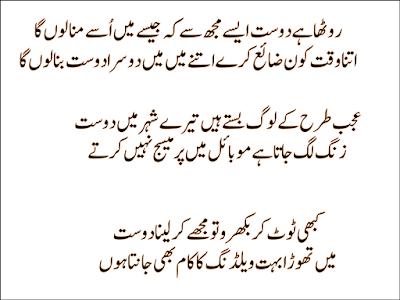 shayri funny Urdu