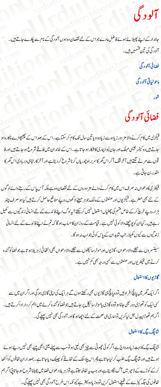 Manshiyat urdu essay on allama -