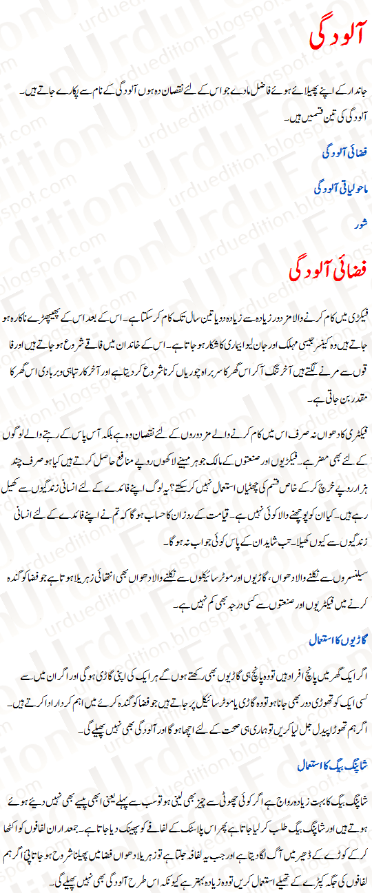 Pollution Essay In Urdu 1