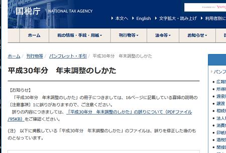 https://www.nta.go.jp/publication/pamph/gensen/nencho2018/01.htm