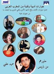 صدور كتاب حوارات أدبية وفنية من المغرب العربي لليمني حميد عقبي