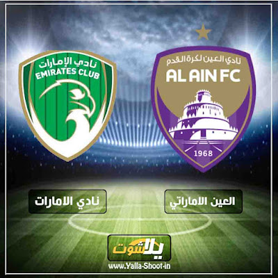 بين ماتش بث مباشر مشاهدة مباراة العين ونادي الامارات اليوم 5-2-2019 في الدوري الاماراتي