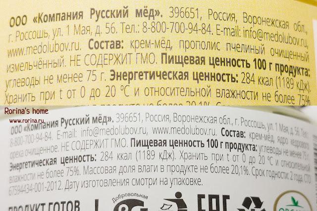 Состав и калорийность меда и крем-меда