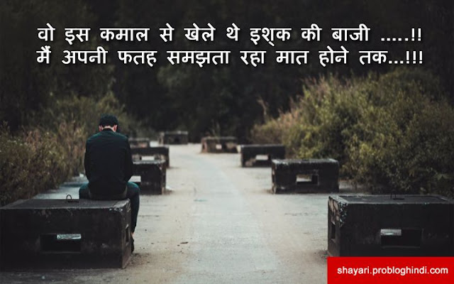 sad shayari,sad shayari in hindi, sad shayari for girlfriend, sad shayari for boyfriend, dard bhari sad shayari