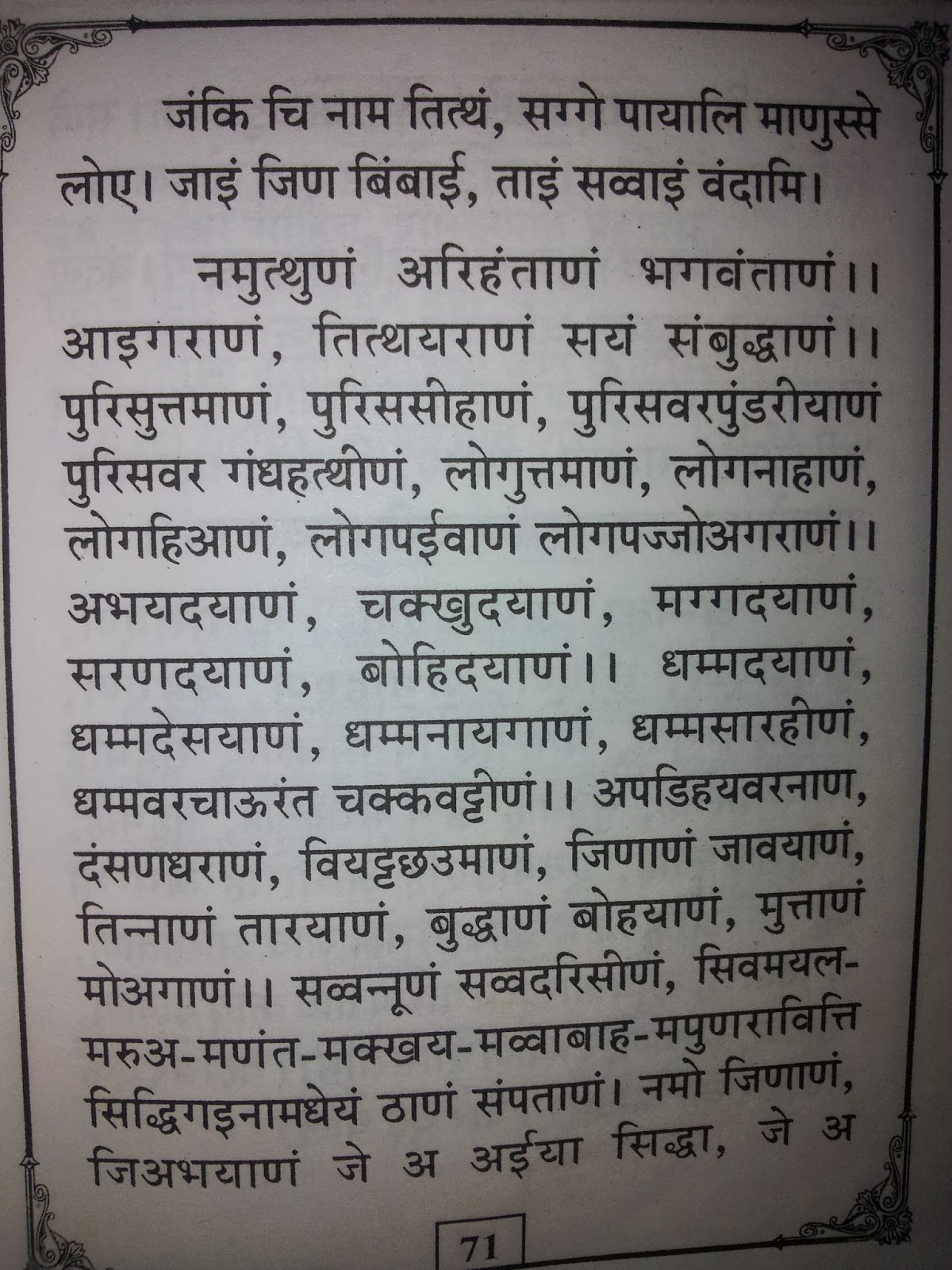 Shree yantra puja vidhi pdf