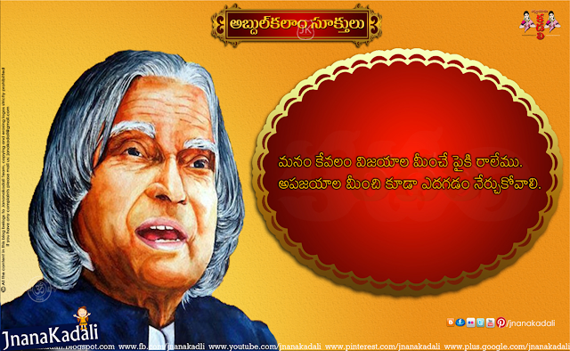 Here is Abdul kalam Inspirational Telugu Quotes, Telugu Abdhul kalam Quotations, Nice inspirational Quotes from Abdul kalam, Best Victory Quotes from Abdul kalam, Sir Abdul kalam Quotes about success, Beautiful Telugu golden words from abdul kalam about success, Best inspiring Telugu quotes from abdul kalam, Best and Nice Telugu Language Great Ispiring Quotes and Wallpapers online, Telugu Abdul Kalam Quotes and Messages, APJ Abdul Kalam Best Sayings about Life Quotes in Telugu, Telugu New and APJ Abdul Kalam Books Quotes in PDF, Great APJ Abdul Kalam Sir Messages for Students in Telugu, Thought for the Day Sayings for Schools in Telugu, APJ Abdul Kalam Inspiring Messages Wallpapers,Best Telugu Abdul Kalam Inspirational Words,Abdul Kalam Best Telugu Good Thoughts with images - Abdul Kallam Inspirational Telugu Quotes with images 2705141 - Abdul Kallam Motivational Quotes images Telugu - Abdul kallam Good Reads - Abdul kallam inspiring thoughts in telugu- abdul kallam motivational messages - Abdul kallam inspirational quotes about life