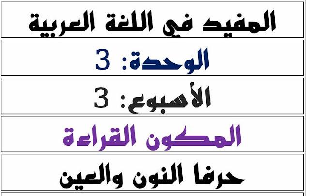 جذاذات الأسبوع الثالث  مرجع  المفيد في اللغة العربية المستوى الأول