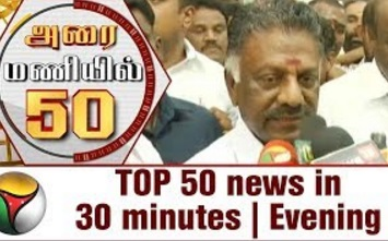 Top 50 News in 30 Minutes | Evening 06-08-2017 Puthiya Thalaimurai Tv