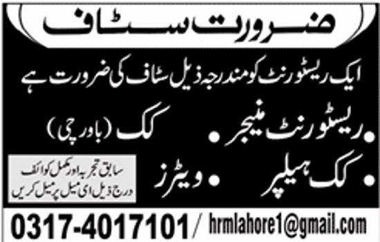 Jobs in Restaurant in Lahore June 2018