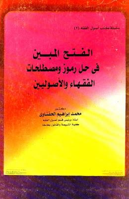 الفتح المبين في حل رموز ومصطلحات الفقهاء والأصوليين pdf محمد إبراهيم الحفناوي