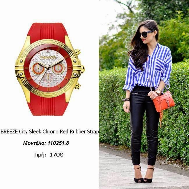 OROLOI.gr  ΝΕΑ ρολόγια BREEZE!!! Φθινώπορο - Χειμώνα 2014-15!!! 9ec7cd97517