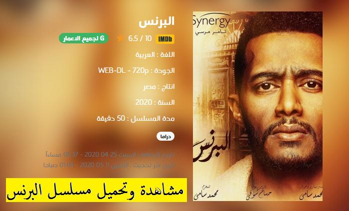 أفضل موقع لمشاهدة وتحميل مسلسل البرنس رمضان 2020 - سريع وبدون اعلانات مزعجه