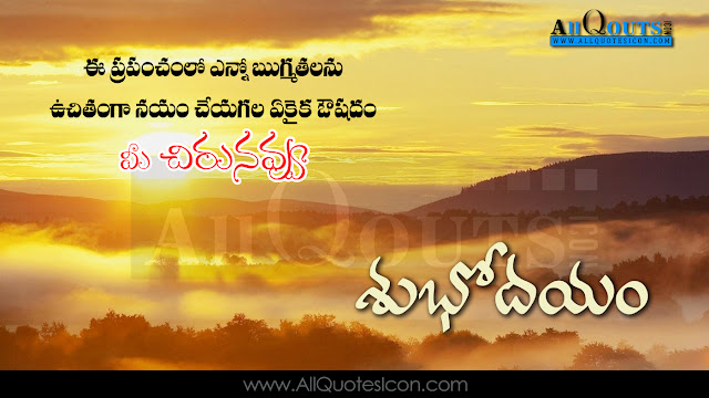 Good-Morning-Telugu-quotes-images-inspiration-life-motivation-thoughts-sayings-free