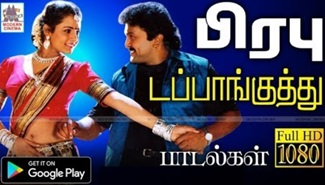 Prabhu dappankuthu Songs
