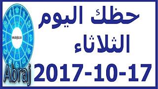 حظك اليوم الثلاثاء 17-10-2017