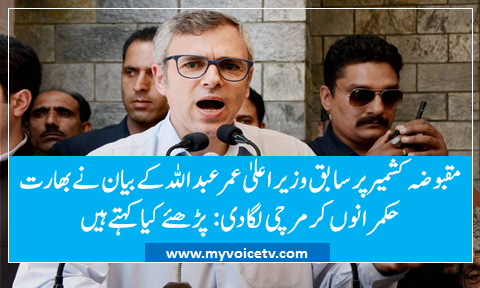 Omar's statement is pure cowardice laced with double standards: Centre