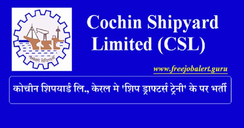 Cochin Shipyard Limited, CSL, Kerala, Ship Draftsman, 10th, Latest Jobs, csl logo