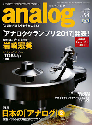 [雑誌] アナログ (analog) Vol.54 Raw Download