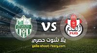 مشاهدة مباراة الفتح الرباطي ورجاء بني ملال بث مباشر اليوم 11-08-2020 الدوري المغربي