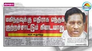 News paper in Sri Lanka : 23-06-2016