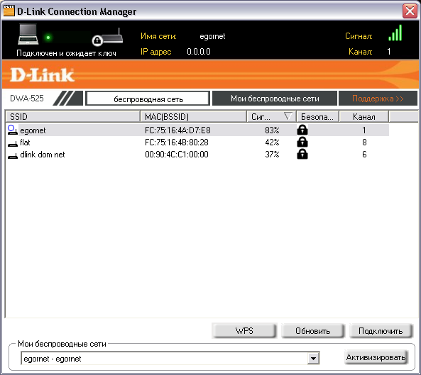 Wireless connection manager d-link скачать.