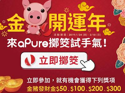 【aPure機能性纖維】折價券/折扣碼/coupon 2/6更新