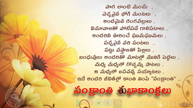 sankranthi quotes 2019 new